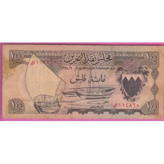 Bahrein P.1 B+ 100 Fils 1964